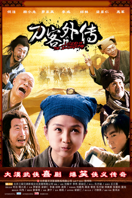 刀客外传( 2010 )