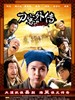 刀客外传 Legend Of The Swordsman(2010)