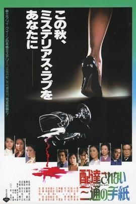 信札疑云( 1979 )
