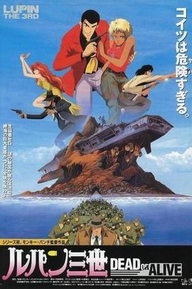 鲁邦三世:死或生( 1996 )