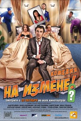 换位( 2010 )