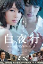 白夜行/Byakuyakô(2010)