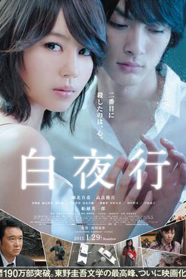 白夜行( 2010 )