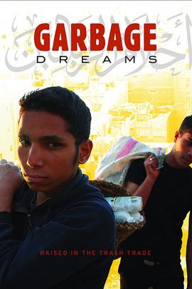 垃圾梦( 2009 )