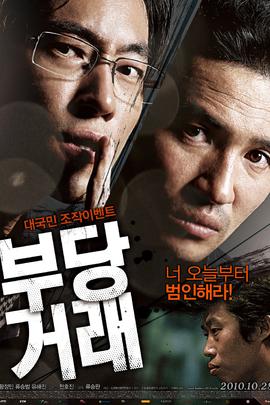 不当交易( 2010 )