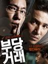 不当交易/The unjust(2010)