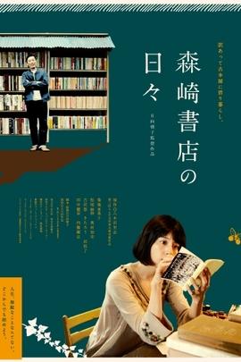 在森崎书店的日子( 2010 )