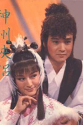 神州侠侣( 1985 )