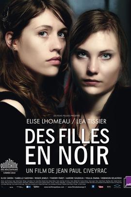 穿黑衣的女孩( 2010 )