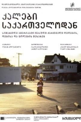 格鲁吉亚的女人( 2009 )