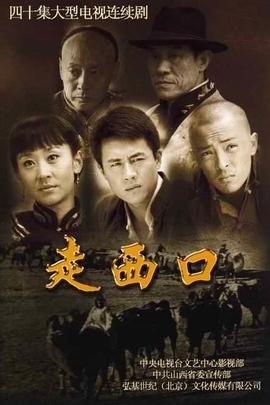 走西口( 2009 )