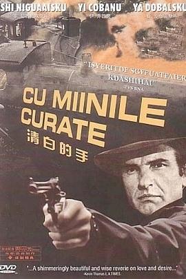 清白的手( 1972 )