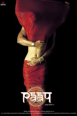 罪恶( 2003 )