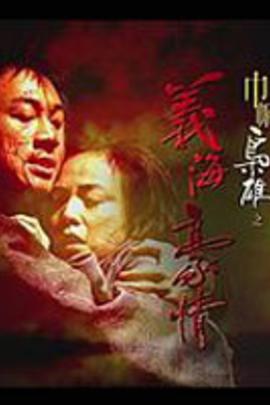 巾帼枭雄之义海豪情( 2010 )