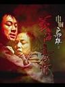 巾帼枭雄之义海豪情/Rosy Business II(2010)