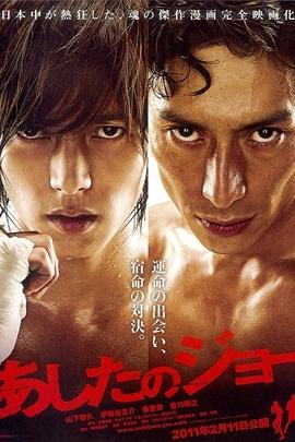 明日之丈( 2011 )