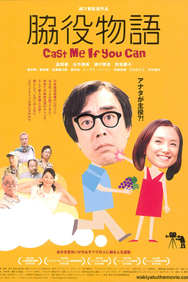 配角物语( 2010 )