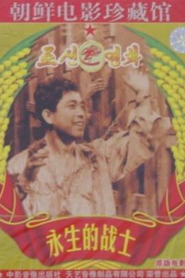 永生的战士( 1973 )