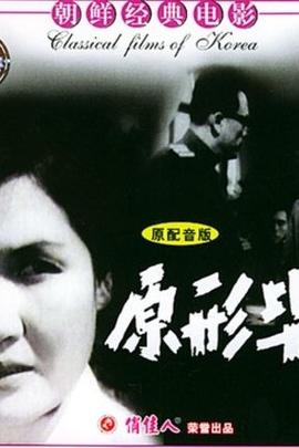 原形毕露( 1973 )