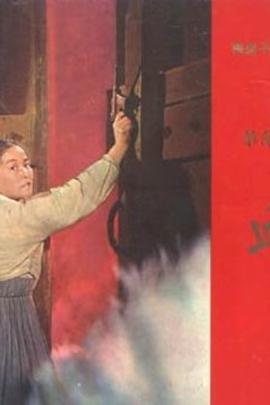 血海( 1969 )