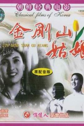 金刚山姑娘( 1959 )