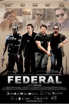 缉毒同盟( 2010 )