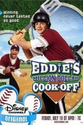 棒球小厨师
