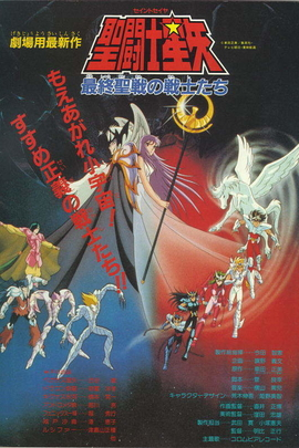 圣斗士星矢剧场版:邪神爱丽丝( 1987 )