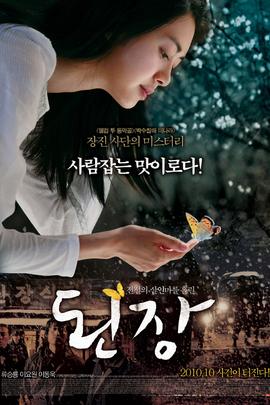 大酱( 2010 )