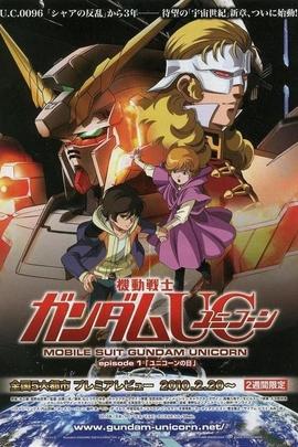 机动战士高达独角兽( 2010 )