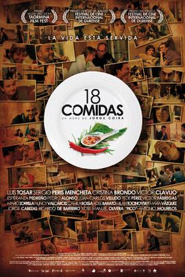 18道爱滋味( 2010 )