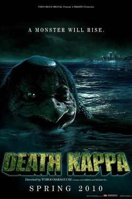死亡河童( 2010 )