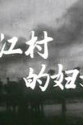 南江村的妇女