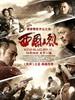 西风烈 Wind Blast(2010)