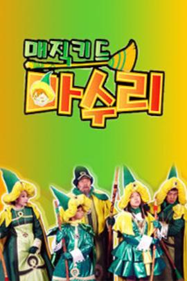魔法儿童Masuri( 2002 )