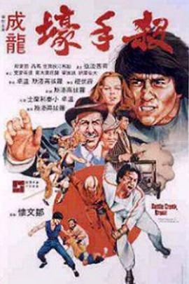 杀手壕( 1980 )