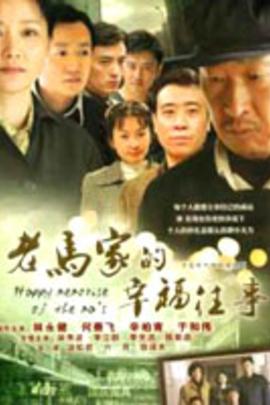 老马家的幸福往事( 2010 )