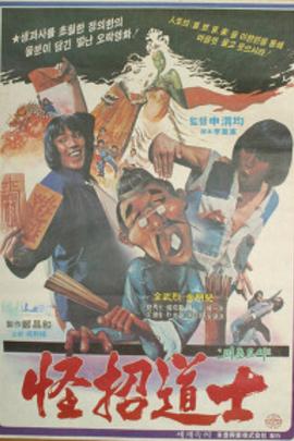 怪招道士( 1980 )