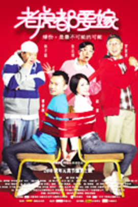 老虎都要嫁( 2010 )