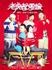 老虎都要嫁 Lao Hu Dou Yao Jia(2010)