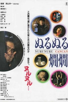 清酒之秘密( 1996 )