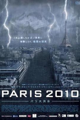 巴黎2010( 2006 )
