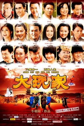 大玩家( 2010 )