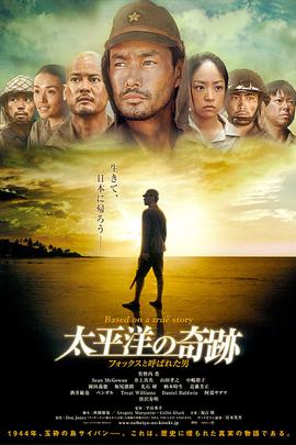 太平洋的奇迹( 2011 )