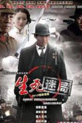 生死迷局( 2010 )