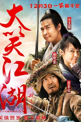 大笑江湖( 2010 )