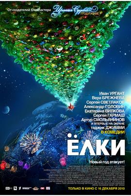圣诞树( 2010 )