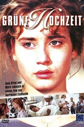 绿色婚礼( 1989 )
