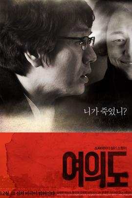 汝矣岛( 2010 )