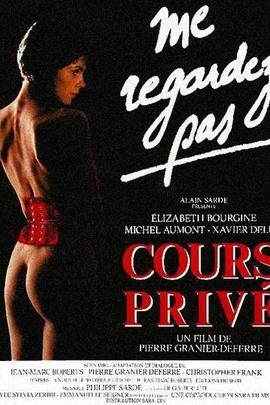 补习课( 1986 )